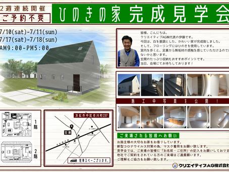 浜松市中区/M様邸 完成見学会とリフォーム相談会のお知らせ