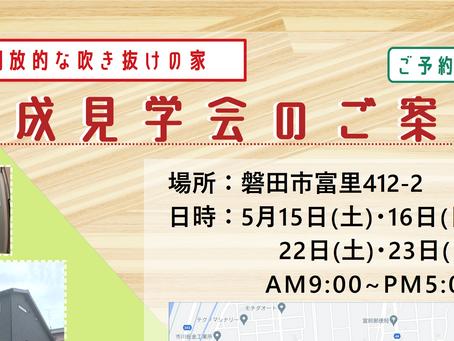 磐田市/O様邸 完成見学会~終了致しました。
