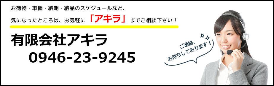 有限会社アキラ, 福岡県朝倉郡筑前町上高場1831-1