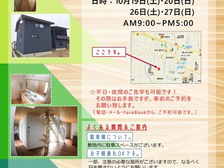 磐田市/M様邸 完成見学会のお知らせ