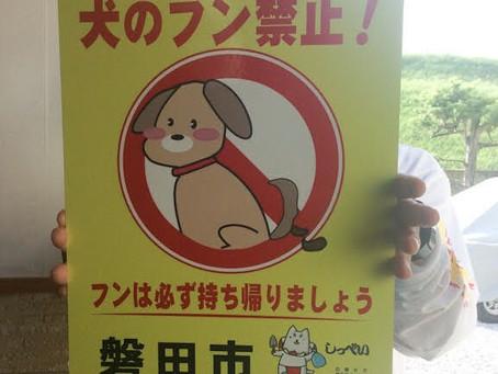 犬のフン禁止・・・ですよ。
