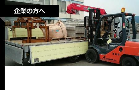 有限会社アキラ, 朝倉郡 クレーン付きトラック
