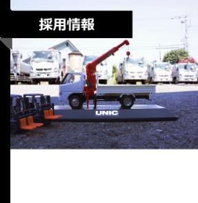 有限会社アキラ, トラックドライバー, 朝倉郡 トラックドライバー, ユニック車ドライバー