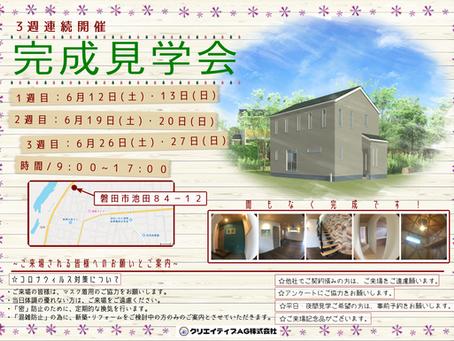磐田市/S様邸 完成見学会とリフォーム相談会のお知らせ