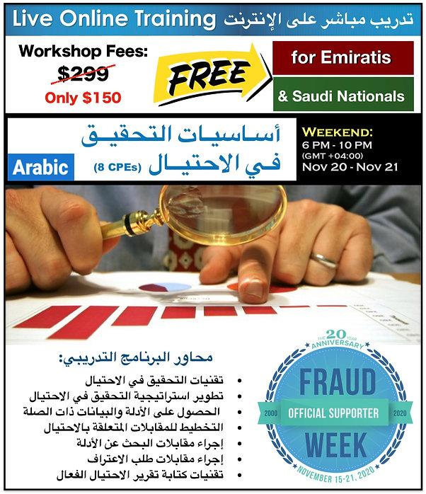 anti-fraud workshop20.jpg