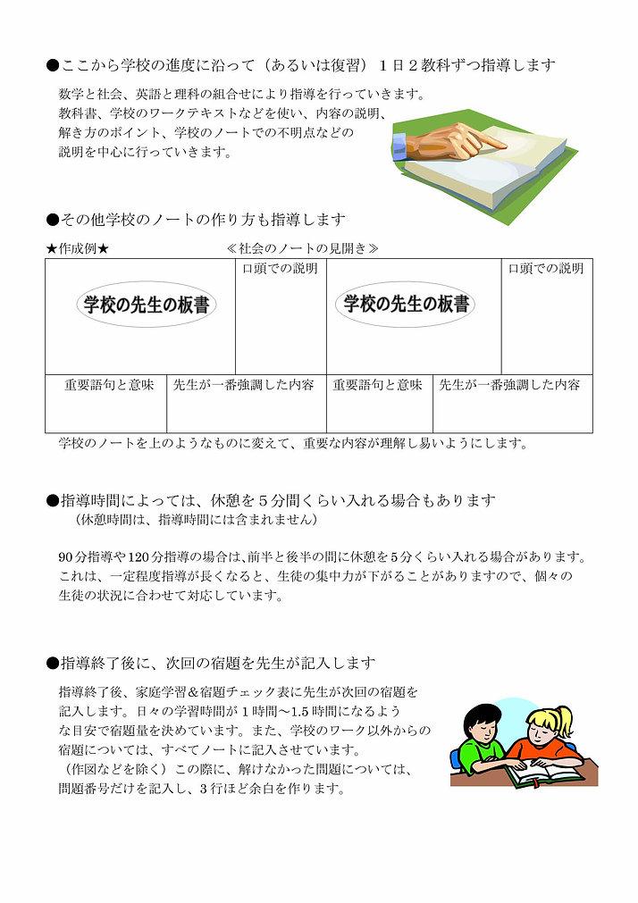 家庭教師通常指導の流れ (2)_page002.jpg