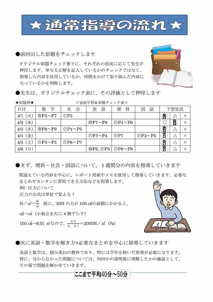 家庭教師通常指導の流れ (2)_page001.jpg