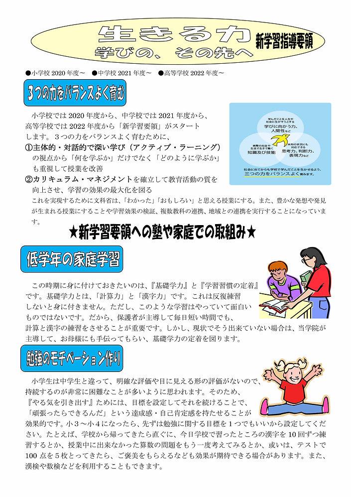 新学習要領での対応_page001.jpg