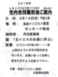 Convite-Dendou-kyoku-versão-Japonês.jpg