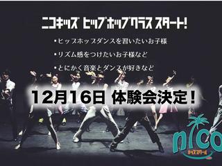 【新クラス・募集】nicokids hiphopクラス開校!!