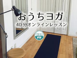 オンラインレッスン(ヨガ /ピラティス/プライベート)開始のお知らせ