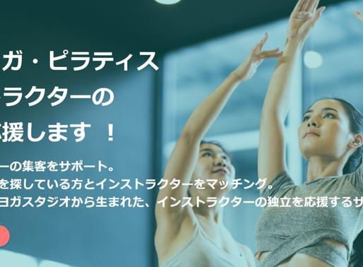【ヨガ/ピラティス】千葉県船橋の小さなヨガスタジオから発信!ヨガやピラティスのインストラクターとレッスンを受けたい人をマッチングするサービス「fitlocal」をリリース!