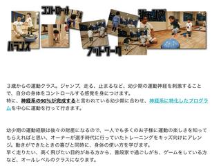 【更新】キッズアスリート スケジュール(小学生・幼児クラス)