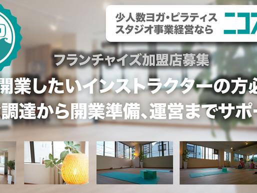 少人数制 ヨガ・ピラティススタジオ フランチャイズ加盟店の募集開始!