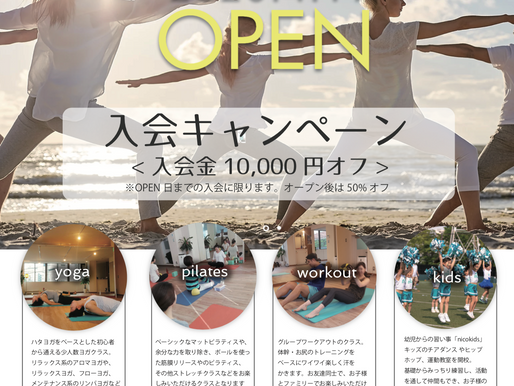 【4/19 OPEN】海浜幕張ベイタウン内にnicofitスタジオがオープンします!