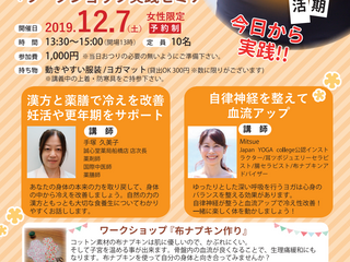 12/7開催決定!一般の方も参加OKのyoga体験ワークショップ!今回のテーマは「冷え性・妊活」ご興味ある方どうぞ!