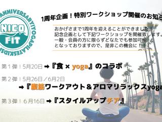 1周年記念ワークショップ開催のお知らせ!5月16日 から『スタイルアップチア』『食×yogaイベント』『グループ腹筋ワークアウト』