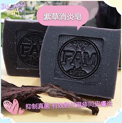 紫草消炎皂