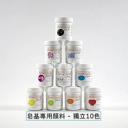皂基專用顏料 - 獨立10色 (10x60g)