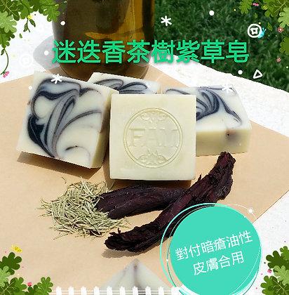 迷迭香茶樹紫草皂