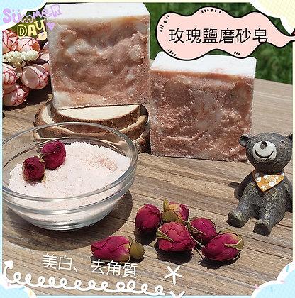 玫瑰鹽礦物磨砂皂