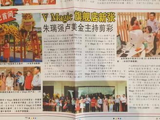 V Magic Sabah Shop Press