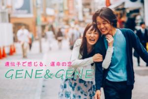 GENE&GENE.png