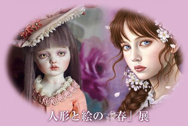 第3回人形と絵の「春」展DM写真面-1.jpg
