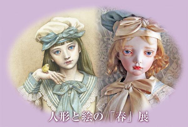 第4回人形と絵の「春」展DM写真面-1.jpg
