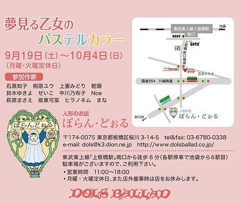 夢見る乙女のパステルカラー宛名面-1.jpg