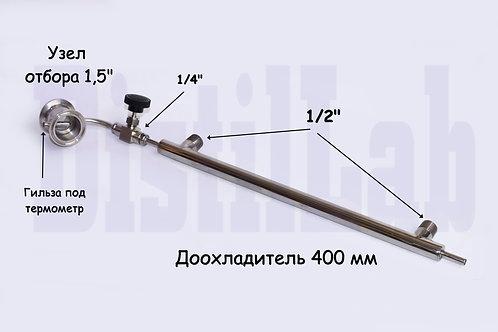 УО по жидкости стаканного типа 1,5 дюйма (ф 38 мм).+ доохладитель 400мм