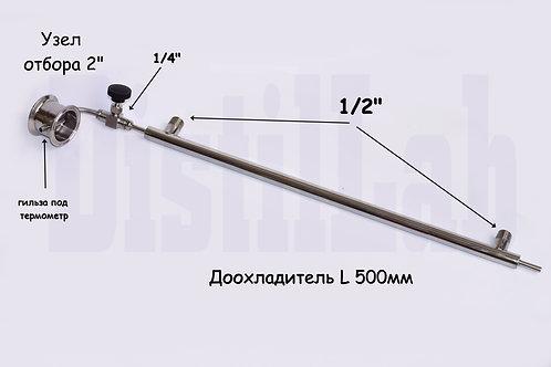 УО по жидкости стаканного типа 2 дюйма (ф 51 мм).+ доохладитель 500мм