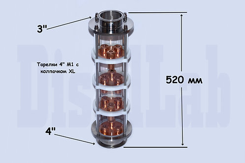 """СПЕКТР 4"""" Колпачковая колонна с медными тарелками XL"""