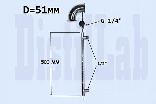 Узел для отбора по жидкости в отводе 2 дюйма(ф 51 мм). 500мм
