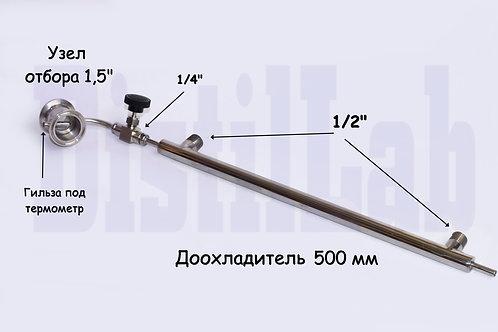 УО по жидкости стаканного типа 1,5 дюйма (ф 38 мм).+ доохладитель 500мм
