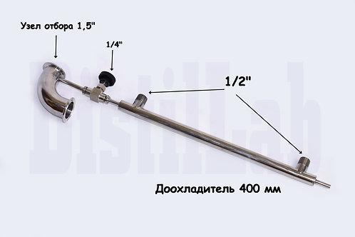 Узел для отбора по жидкости в отводе 1,5 дюйма(ф 38 мм). 400мм