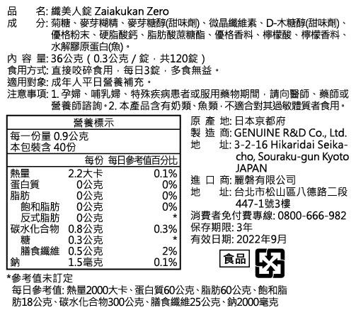 纖美人錠_85x75mm_200825(CC框noQR)_工作區域 1 複本.j