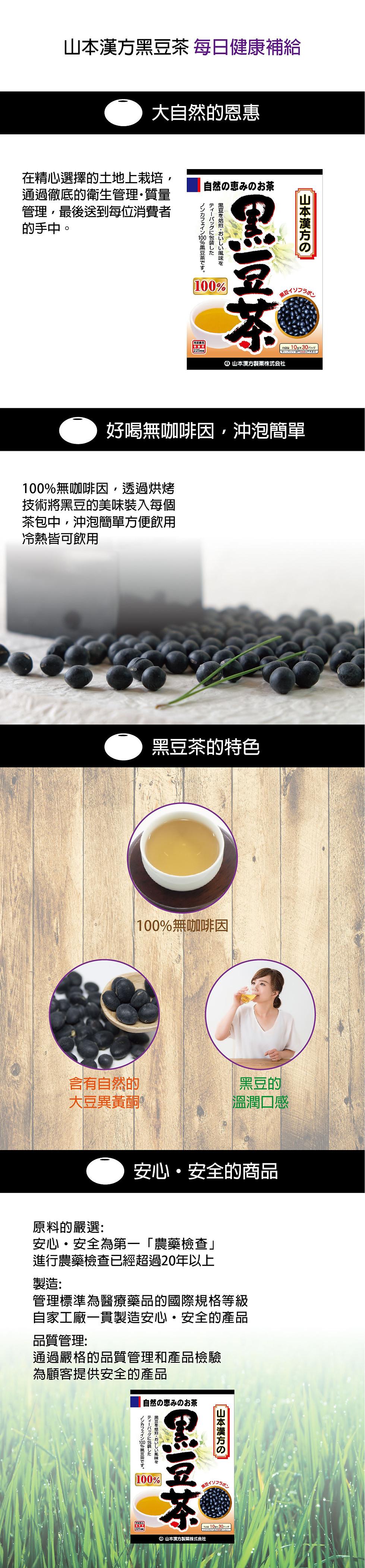 黑豆茶_200813-01.jpg