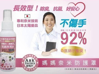 92%日本醫師推薦 防疫神器