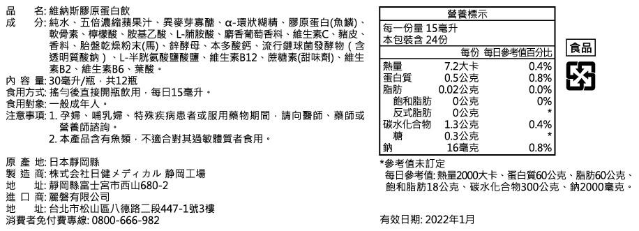 維納斯膠原蛋白飲_56x155mm_200720(沒QR)_工作區域 1 複本.