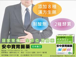 全方位胃腸藥 日本進口『 安中寶胃腸藥 』