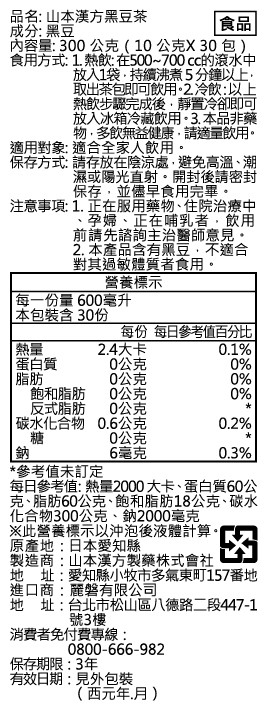 黑豆茶彩盒貼_45x120mm_200623(CC框)-01.jpg