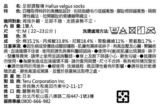 足部調整襪_200904(CC框)_工作區域 1.jpg