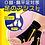 Thumbnail: 足部對策調整襪 Foot assist