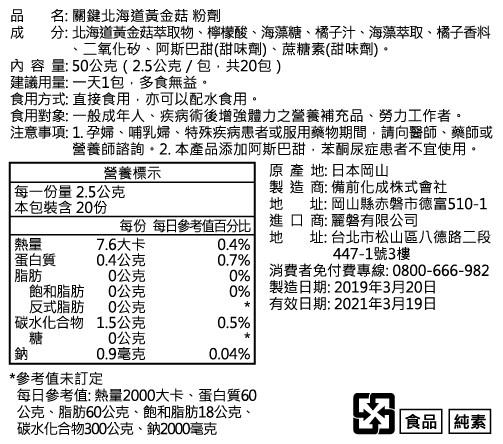 關鍵北海道黃金菇彩盒貼_85x75mm_200515(沒QR)_工作區域 1 複