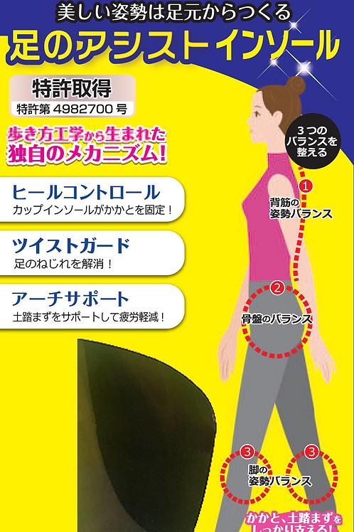 美體輔助鞋墊 Assist insoles proposal (BEAUTY POSTURE)
