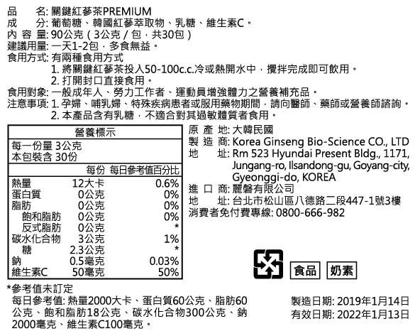 關鍵紅篸茶100x80mm_200525(沒QR)_工作區域 1 複本.jpg