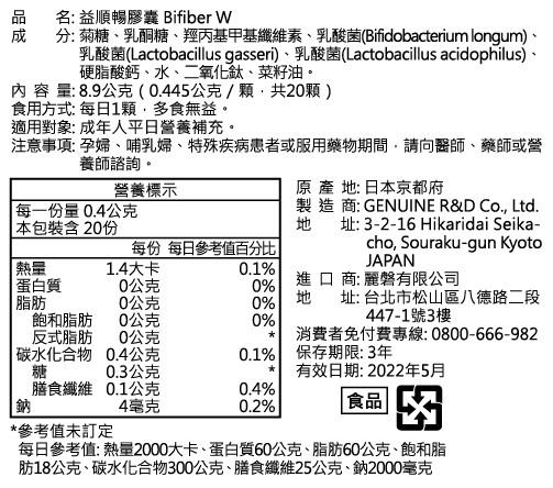 益順暢膠囊_85x75mm_200825(CC框noQR)_工作區域 1 複本.