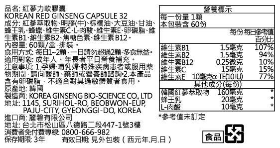 紅蔘力彩盒貼_95x50mm_200706(CC框noQR)-01.jpg