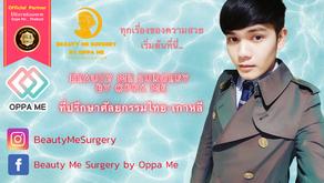 Beauty Me Surgery By Oppa Me ที่ปรึกษาศัลยกรรมไทย-เกาหลี